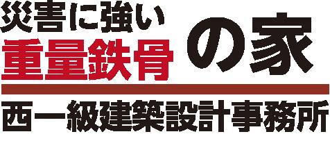 災害に強い家 西一級建築設計事務所|佐賀県