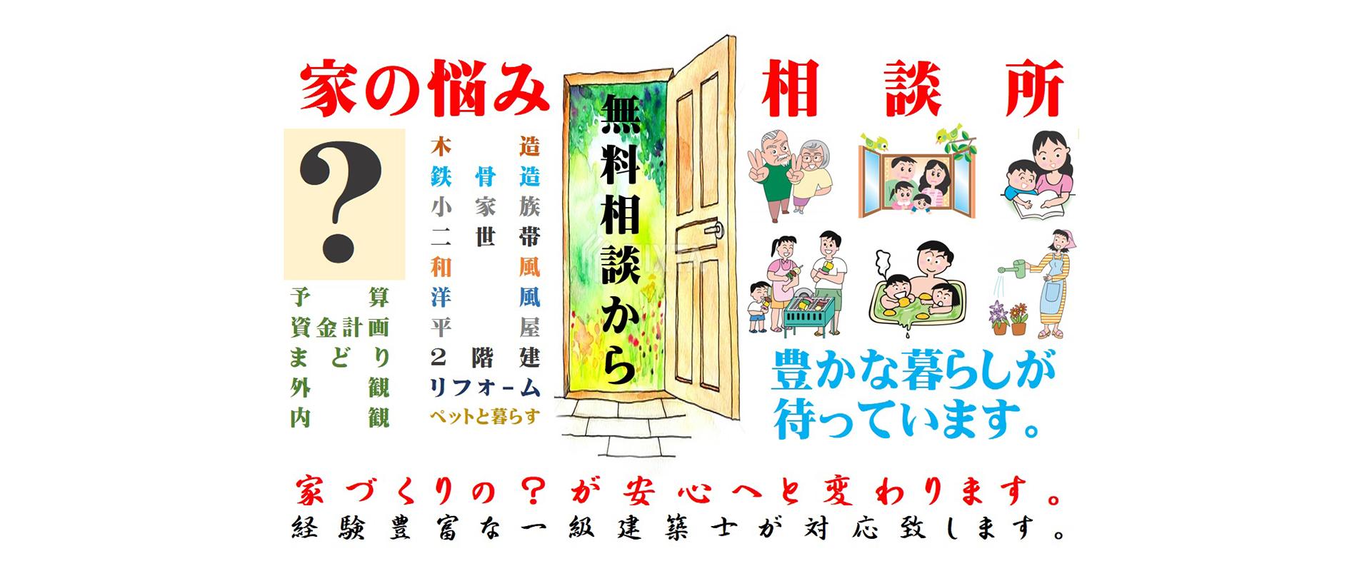 佐賀県 注文住宅 設計